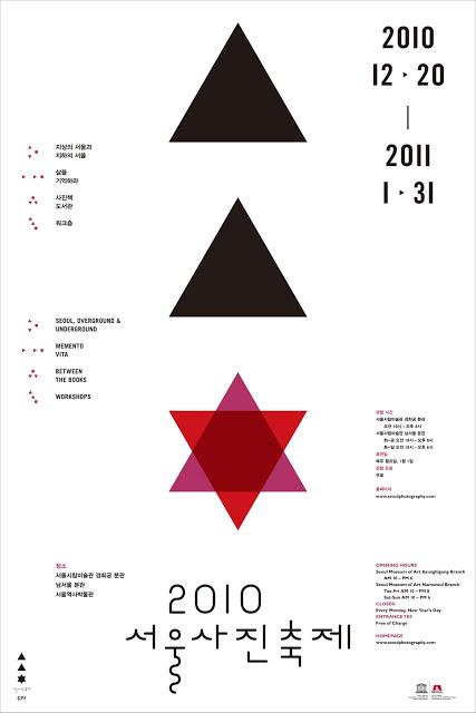 서울사진축제포스터