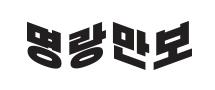 myungrang_banner_215x90